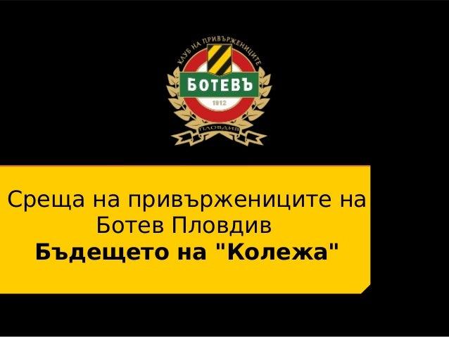 """Среща на привържениците на Ботев Пловдив Бъдещето на """"Колежа"""""""