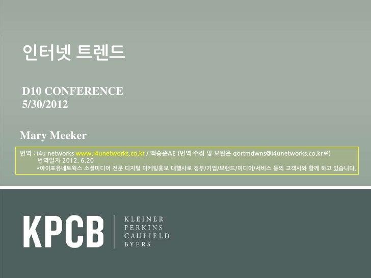 읶터넷 트렌드D10 CONFERENCE5/30/2012Mary Meeker번역 : i4u networks www.i4unetworks.co.kr / 백승준AE (번역 수정 및 보완은 qortmdwns@i4unetwork...