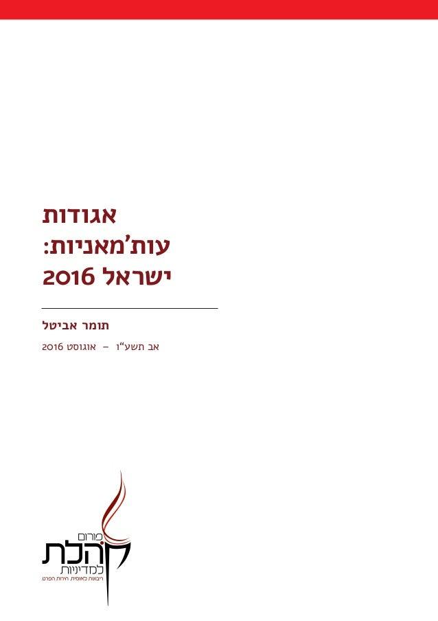 """אגודות :עות'מאניות 2016 ישראל אביטל תומר 2016 אוגוסט – תשע""""ו אב"""