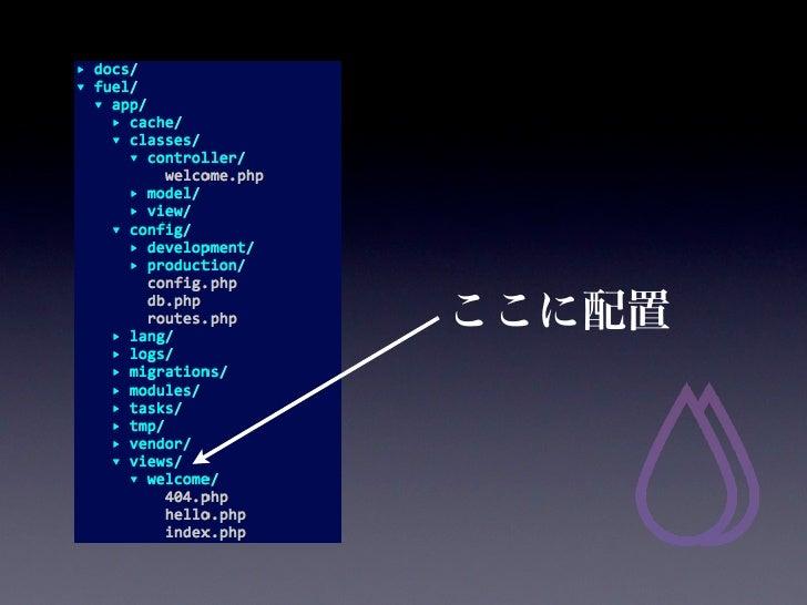 値の渡し方その2$view = View::forge(welcome/index);$view->title = hoge;$view->contents = fuga;return Response::forge($view);