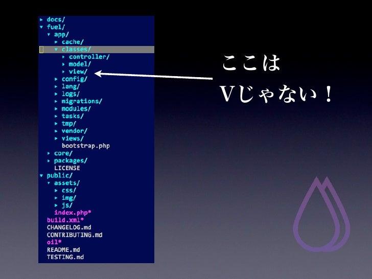 値の渡し方その3$view = View::forge(home/index);$view->set(title, hoge);$view->set(contents, fuga);return Response::forge($view);