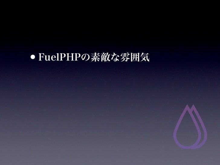 http://d.hatena.ne.jp/Kenji_s/20120425/fuelphp_book_reviewer