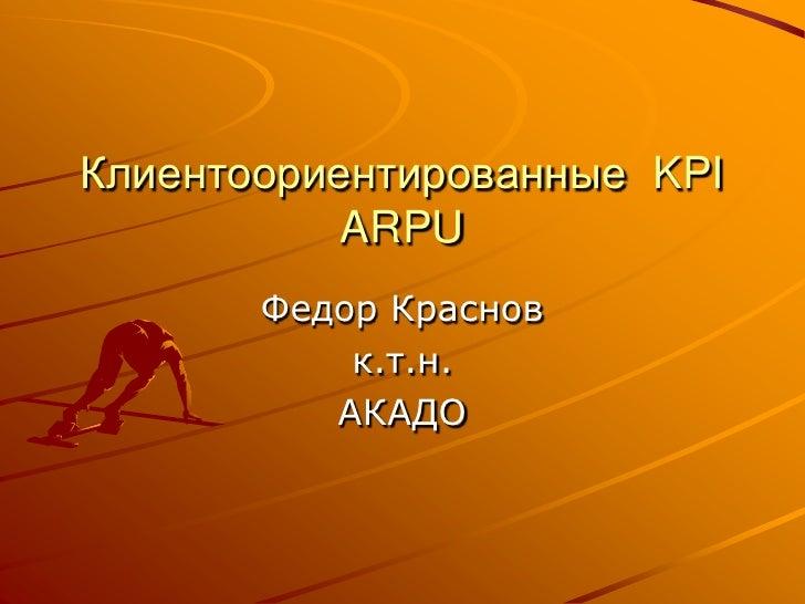 Клиентоориентированные  KPIARPU<br />Федор Краснов<br />к.т.н.<br />АКАДО<br />