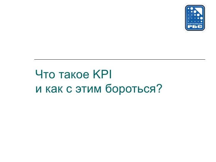Что такое KPIи как с этим бороться?