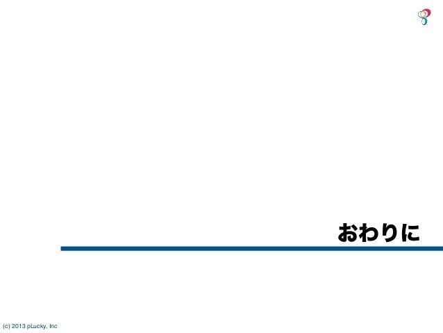 おわりに(c) 2013 pLucky, Inc