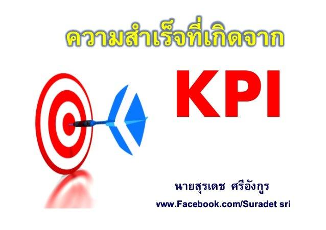คววาามสสํำาเเรร็็จทÉÉีีเเกกิิดจจาาก  KPI  นนาายสสุุรเเดดช ศรรีีออัังกกููร  wwwwww..FFaacceebbooookk..ccoomm//SSuurraaddeet...