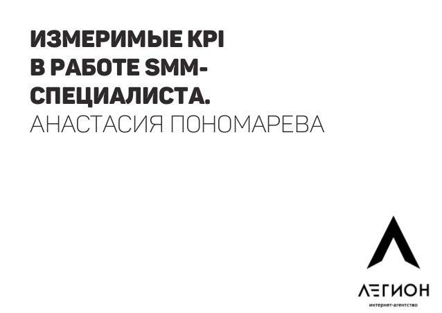 Измеримые KPI в работе SMM- специалиста. Анастасия Пономарева