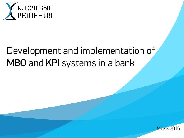 Minsk 2016 Development and implementation of MBO and KPI systems in a bank