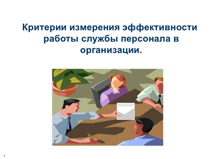 Критерии измерения эффективности        работы службы персонала в               организации.1