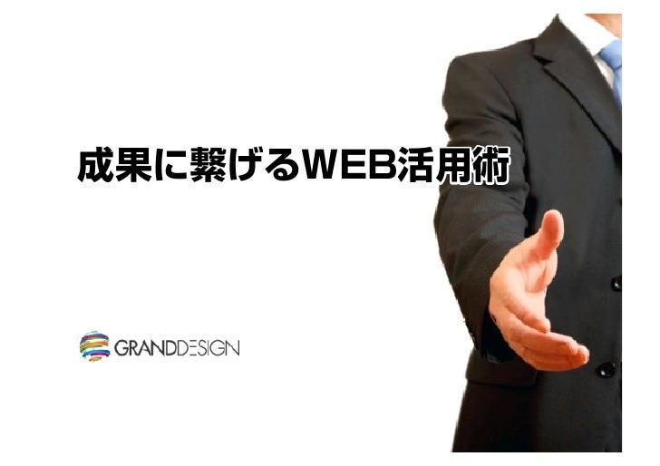 成果に繋げるWEB活用術