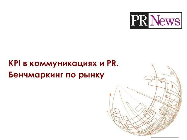 KPI в коммуникациях и PR. Бенчмаркинг по рынку