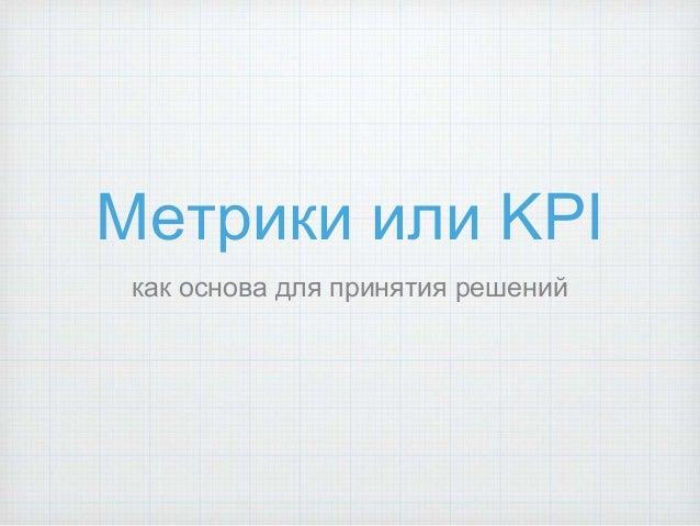 Метрики или KPI как основа для принятия решений
