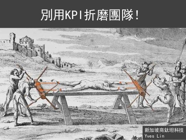 別用KPI折磨團隊! 新加坡商鈦坦科技 Yves Lin