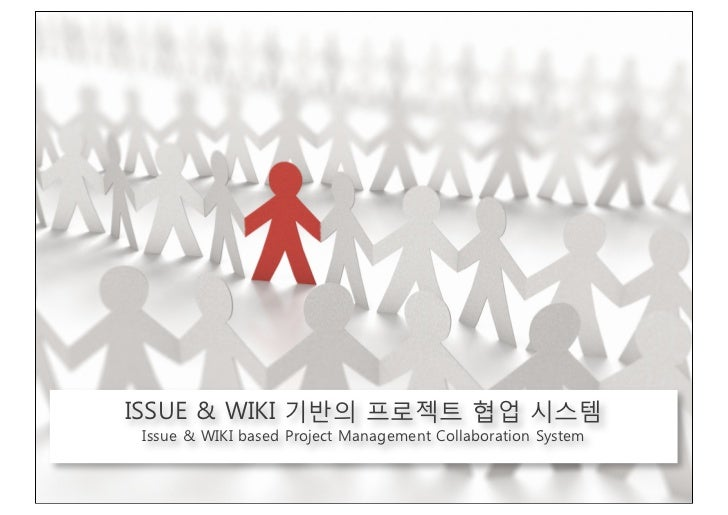 ISSUE & WIKI 기반의 프로젝트 협업 시스템 Issue & WIKI based Project Management Collaboration System