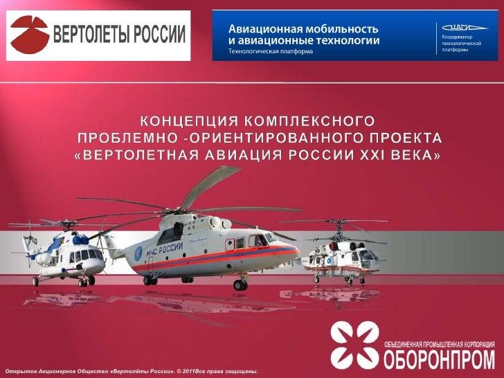 Открытое Акционерное Общество «Вертолёты России». © 2011Все права защищены.