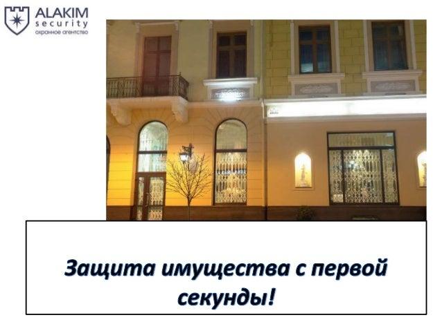 Мы заботимся о том, ЧТО нам доверяют! Занимаясь с 2001 года организацией охраны квартир, домов и объектов юридических лиц ...