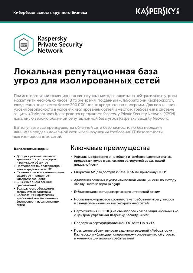 Кибербезопасность крупного бизнеса Kaspersky Private Security Network Локальная репутационная база угроз для изолированных...