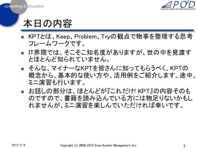 KPTの基本と、その活用法 Slide 2