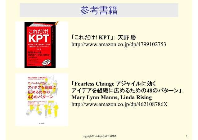 参考書籍 copyright2014 akipii@XPJUG関西 9 「これ「これ「これ「これだけだけだけだけ! KPT」:」:」:」: 天野天野天野天野 勝勝勝勝 http://www.amazon.co.jp/dp/4799102753 ...