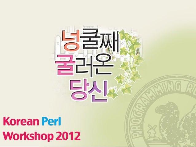 넝쿨째            굴러온             김성모      중고 만화책으로 모바일 앱 서비스를 만들기까지Korean PerlWorkshop 2012            ez@smartstudy.co.kr