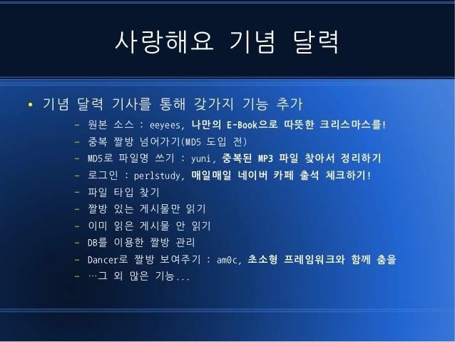 활용 예 #1●   수집한 짤방을   dancer로   열람 가능, 수집은 별    도 실행