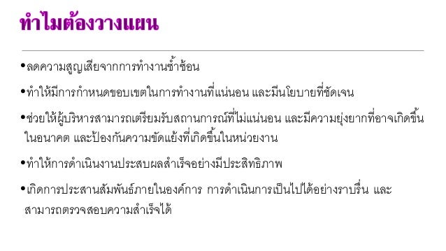 Breadth Time Frame Functional Frequency of Use แผนกลยุทธ์ Strategic แผนปฏิบัติกำร Operational Long term > 5 ปี Short term ...