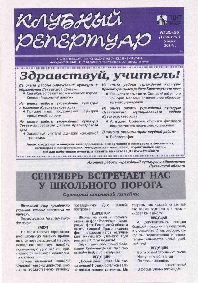 Клубный репертуар 2014-25-26