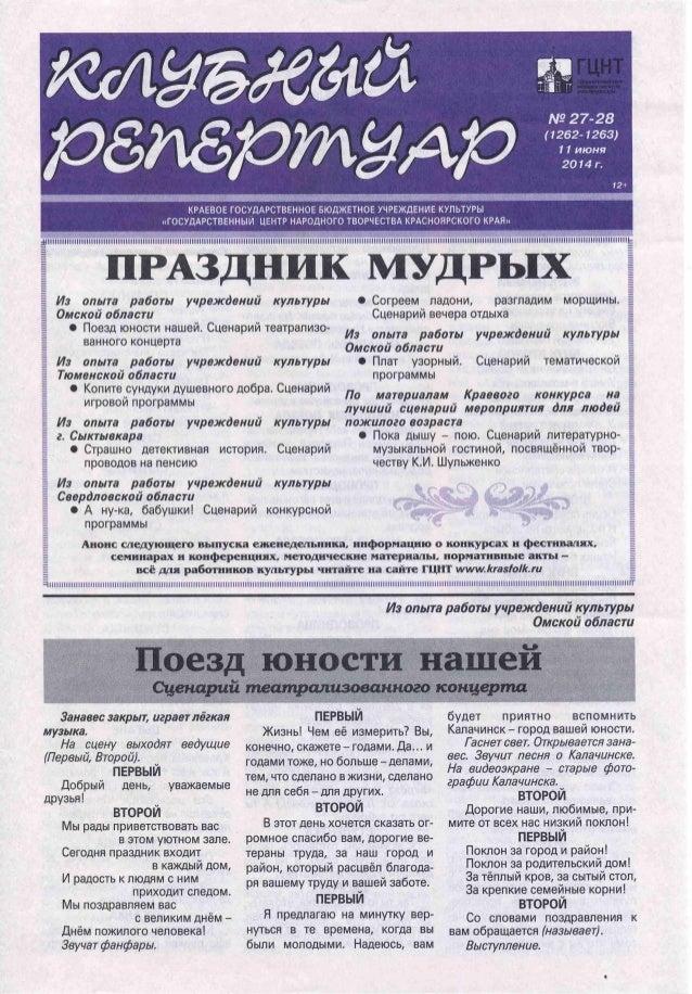 Клубный репертуар 2014-27-28