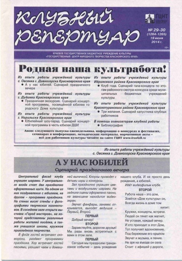 Клубный репертуар 2014-29-30