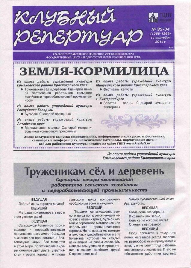 Клубный репертуар 2014-33-34