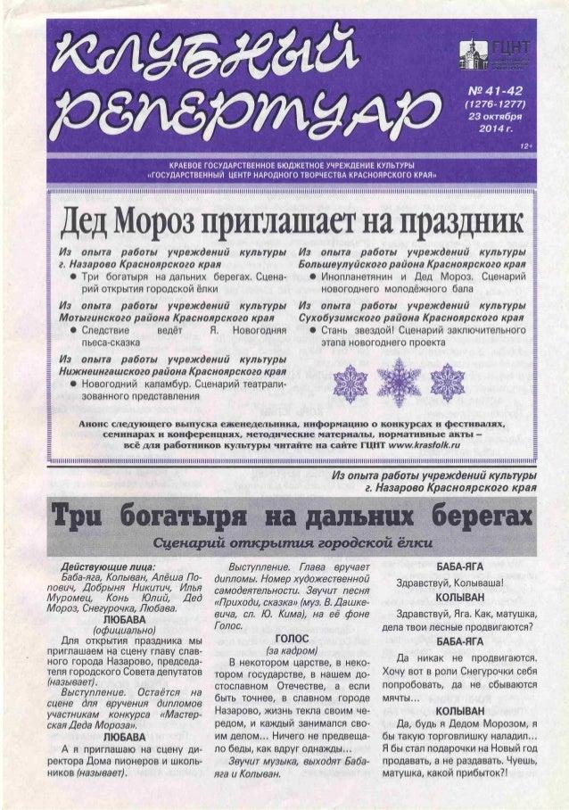 Клубный репертуар 2014-41-42