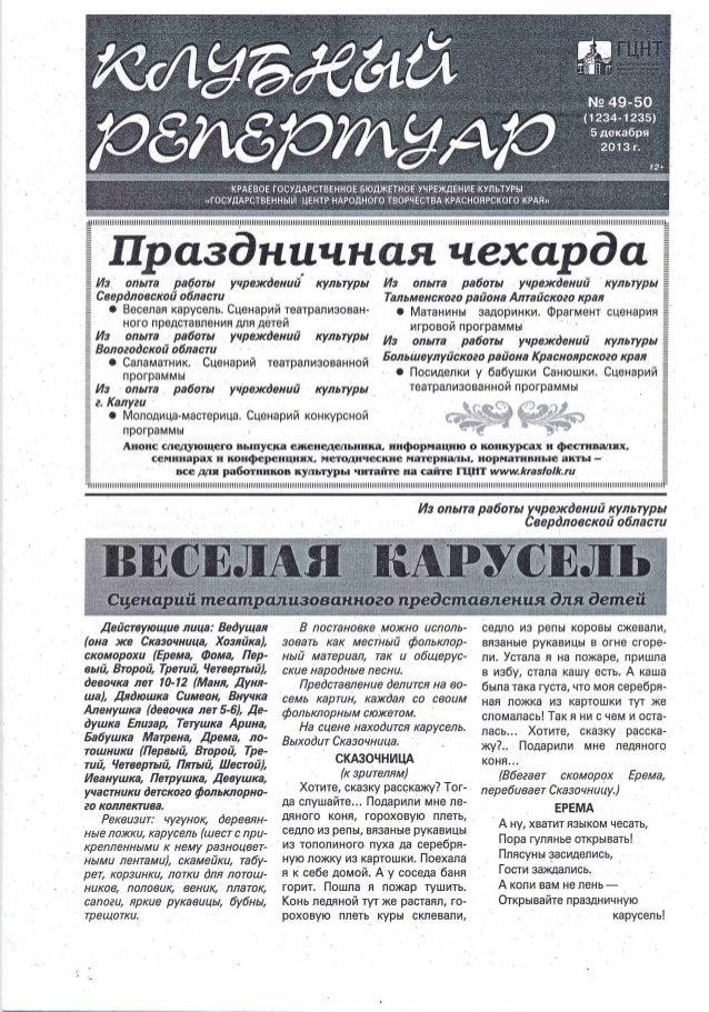 Клубный репертуар 2014-49-50