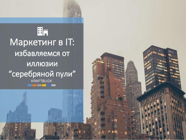 """Маркетинг в IT: избавляемся от иллюзии """"серебряной пули"""" KRAFTBLICK"""