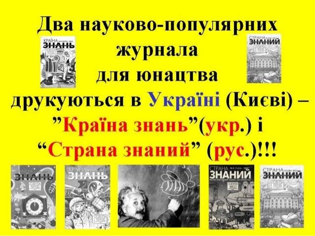 Есть вопросы? Пишите на e-mail редакции: Victor Fursov: ufensia@gmail.com Tamara Belykh: krainaz@mail.ru или смотрите наши...