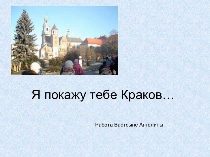 Я покажу тебе Краков… Работа Вастсыне Ангелины