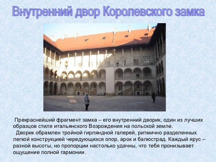 Внутренний двор Королевского замка Прекраснейший фрагмент замка – его внутренний дворик, один из лучших образцов стиля ита...