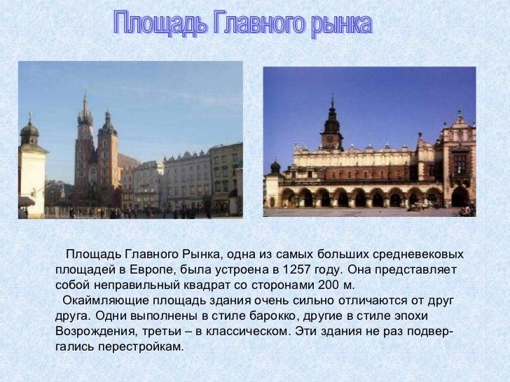 Площадь Главного рынка Площадь Главного Рынка, одна из самых больших средневековых площадей в Европе, была устроена в 1257...