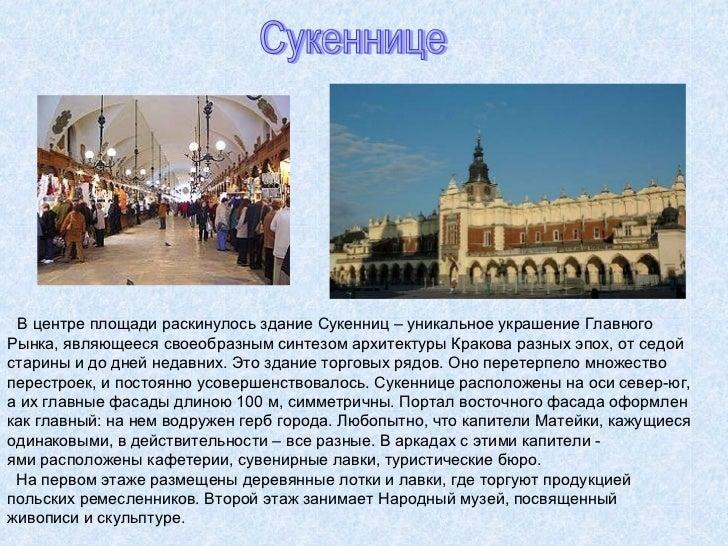 Сукеннице В центре площади раскинулось здание Сукенниц – уникальное украшение Главного Рынка, являющееся своеобразным синт...