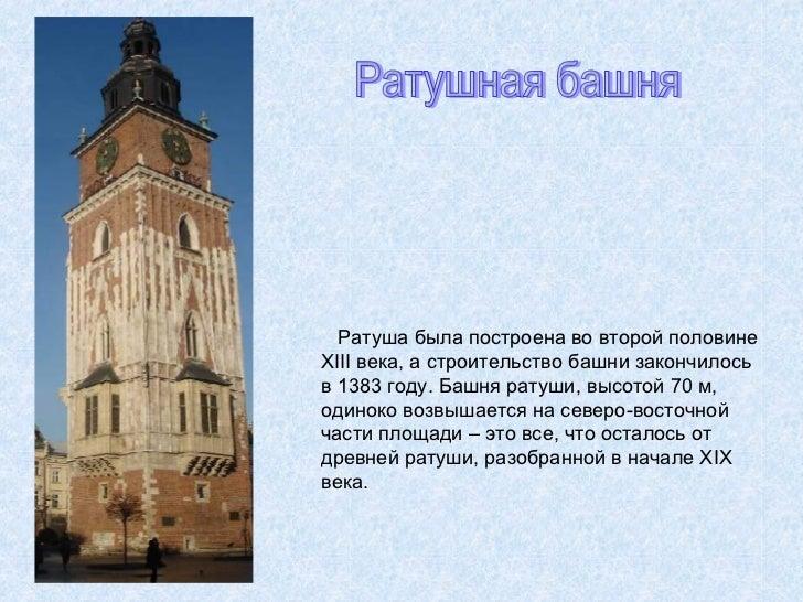 Ратушная башня Ратуша была построена во второй половине XIII века, а строительство башни закончилось в 1383 году. Башня ра...