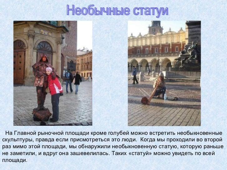 Необычные статуи На Главной рыночной площади кроме голубей можно встретить необыкновенные скульптуры, правда если присмотр...