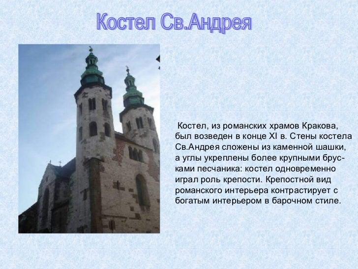 Костел Св.Андрея Костел, из романских храмов Кракова,  был возведен в конце  XI  в. Стены костела  Св.Андрея сложены из ка...