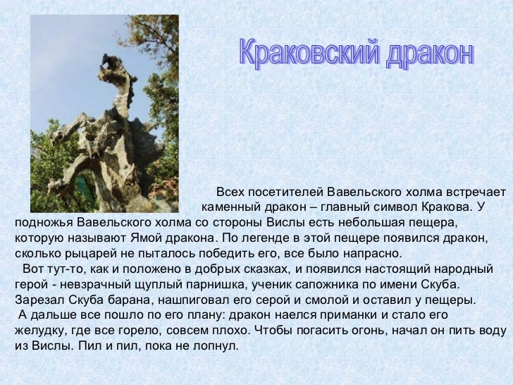 Всех посетителей Вавельского холма встречает каменный дракон – главный символ Кракова. У подножья Вавельского холма со сто...
