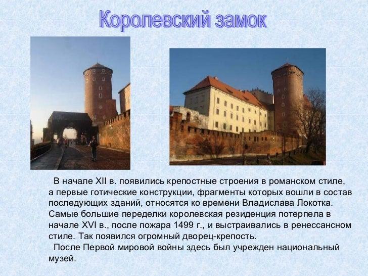 Королевский замок В начале  XII  в. появились крепостные строения в романском стиле,  а первые готические конструкции, фра...