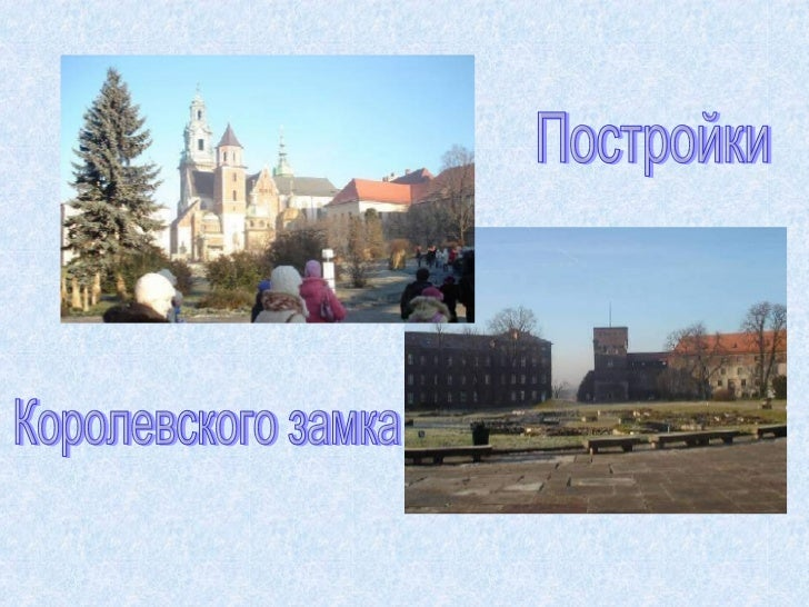 Постройки Королевского замка