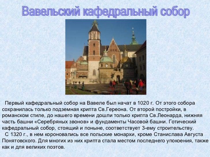 Вавельский кафедральный собор Первый кафедральный собор на Вавеле был начат в 1020 г. От этого собора  сохранилась только ...
