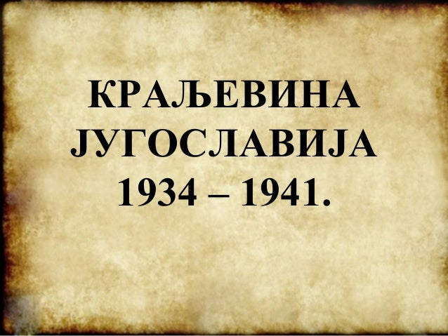 КРАЉЕВИНА ЈУГОСЛАВИЈА 1934 – 1941.