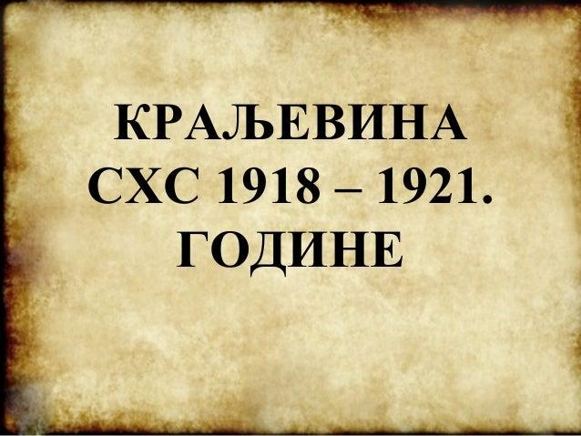 КРАЉЕВИНА СХС 1918 – 1921. ГОДИНЕ