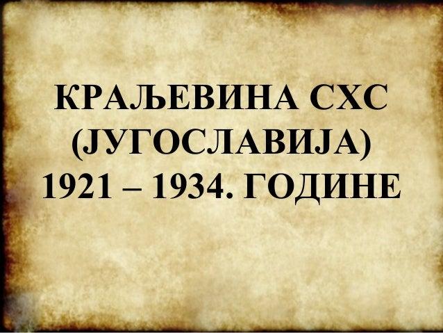 КРАЉЕВИНА СХС (ЈУГОСЛАВИЈА) 1921 – 1934. ГОДИНЕ