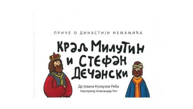 Краљ Милутин и Стефан Дечански (Клет)