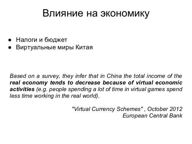 Что делать (бизнес) ● локальные обменники ● еще более удобные кошельки ● финансовые сервисы ○ escrow ○ ... ● биржи ● игры ...